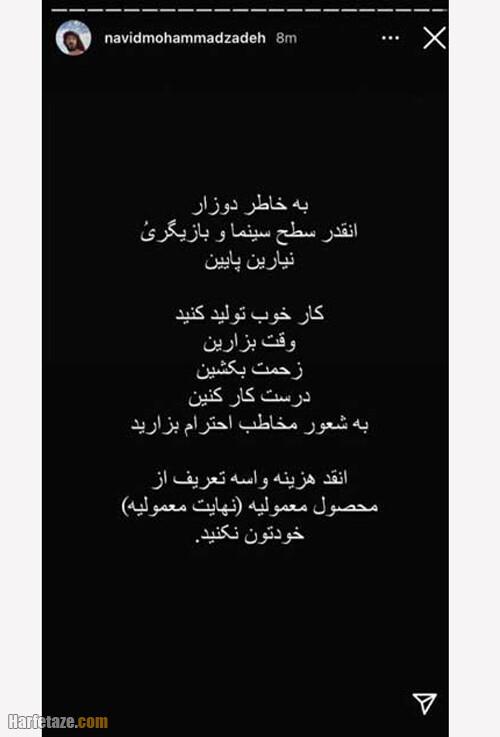 استوری تیکه دار نوید محمدزاده به جواد عزتی