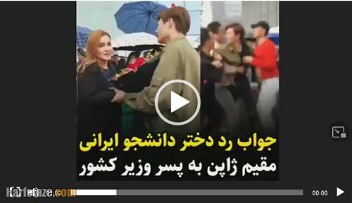 ماجرای فیلم خواستگاری پسر وزیر کشور ژاپن از دختر دانشجوی ایرانی