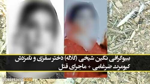 بیوگرافی نگین شیخی (گلاله) دختر سقزی و نامزدش کیومرث ضرغامی + ماجرای قتل