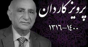 بیوگرافی و علت درگذشت پرویز کاردان بازیگر قدیمی + تصاویر و آثار هنری