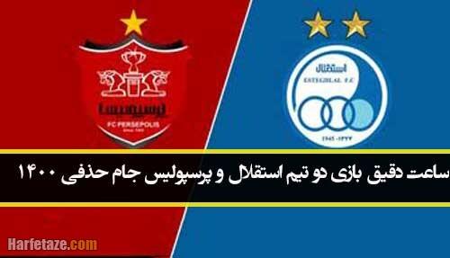 ساعت دقیق بازی دو تیم استقلال و پرسپولیس جام حذفی 1400 + تاریخ دربی و خلاصه بازی