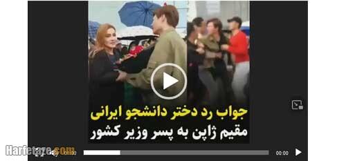 فیلم / خواستگاری پسر وزیر کشور ژاپن از نازنین سلیمی دانشجوی ایرانی