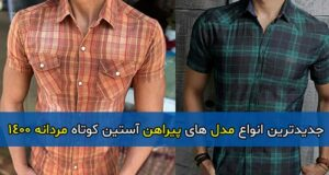 جدیدترین انواع مدل های پیراهن آستین کوتاه مردانه ۱۴۰۰