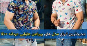 جدیدترین انواع مدل های پیراهن هاوایی مردانه ۱۴۰۰