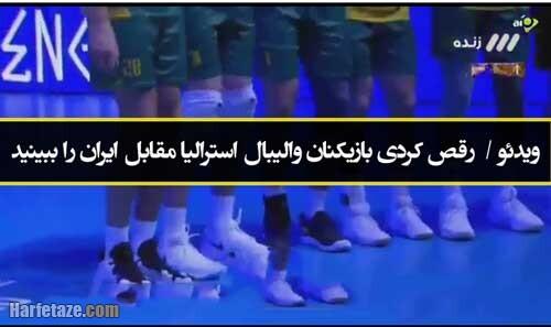 ویدئو / شادی عجیب و رقص کردی بازیکنان والیبال استرالیا مقابل ایران را ببینید