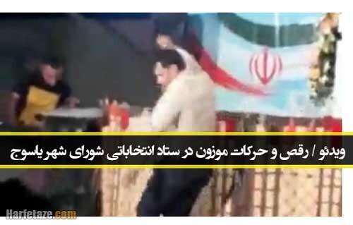 ویدئو / رقص و حرکات موزون کاندیدای شورای شهر یاسوج در ستاد انتخاباتی را ببینید