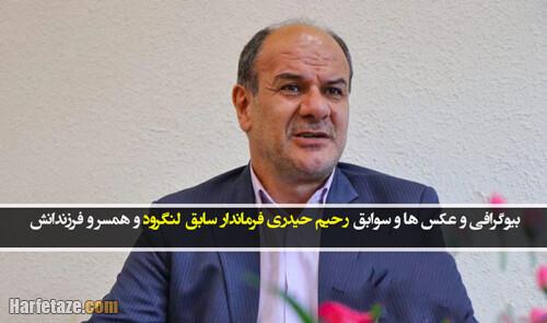 بیوگرافی رحیم حیدری فرماندار سابق لنگرود و همسر و فرزندانش + سوابق و جنجالها