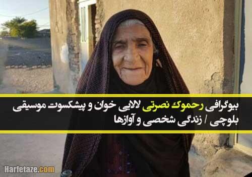 بیوگرافی رحموک نصرتی خواننده بلوچ و پیشکسوت موسیقی نواحی + درگذشت و آوازها