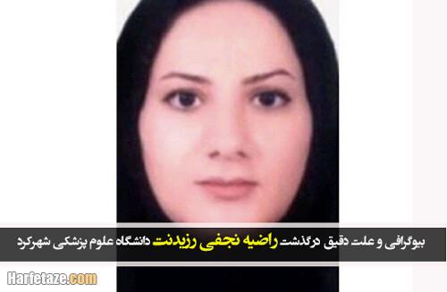 بیوگرافی و علت دقیق درگذشت راضیه نجفی رزیدنت دانشگاه علوم پزشکی شهرکرد+ عکس