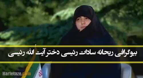 بیوگرافی ریحانه سادات رئیسی دختر سید ابراهیم رئیسی + زندگینامه و عکس ها