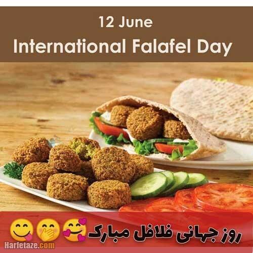عکس نوشته تبریک روز جهانی فلافل