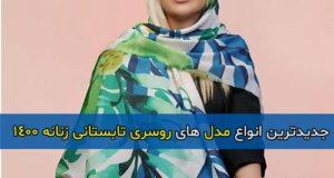 جدیدترین انواع مدل های روسری تابستانی زنانه ۱۴۰۰