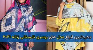 جدیدترین انواع مدل های روسری تابستانی زنانه ۲۰۲۱