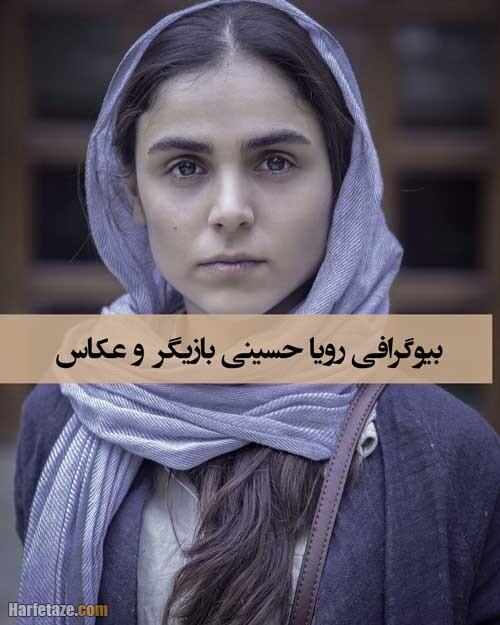 زندگینامه رویا حسینی بازیگر