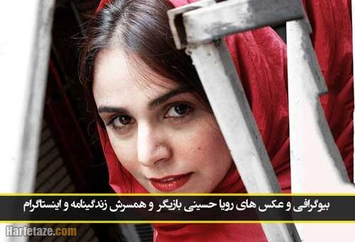 رویا حسینی | بیوگرافی رویا حسینی بازیگر و عکاس و همسرش + فیلم شناسی و عکس های جدید
