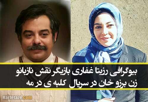 بازیگر نقش نازبانو همسر برزو خان در سریال کلبه ای در مه کیست؟ بیوگرافی و عکس