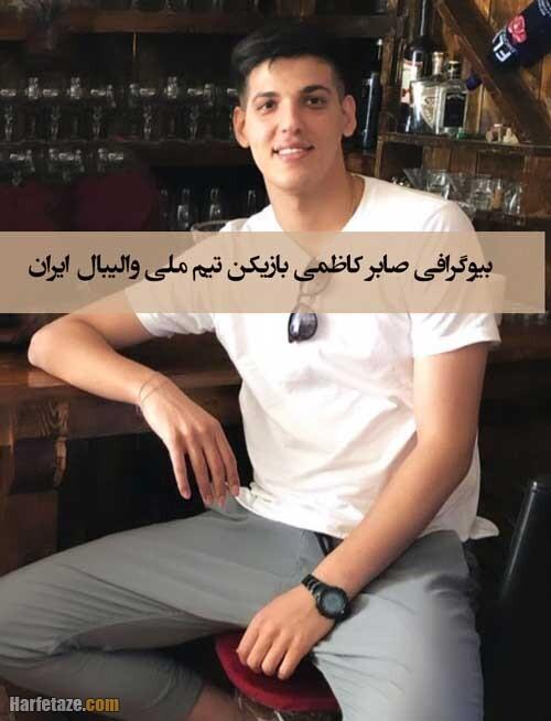 بیوگرافی و عکس های جدید صابر کاظمی بازیکن تیم ملی والیبال ایران