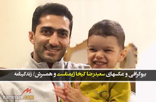 بیوگرافی سعیدرضا کیخا ژیمناست ایرانی و همسرش + زندگی شخصی و افتخارات