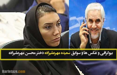 بیوگرافی سعیده مهرعلیزاده دختر محسن مهرعلیزاده + شغل و اینستاگرام و عکسها