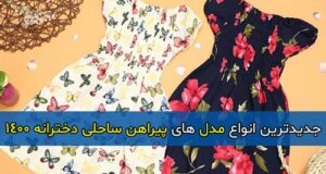 جدیدترین انواع مدل های پیراهن ساحلی دخترانه ۱۴۰۰