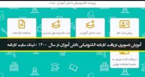 آموزش تصویری دریافت کارنامه الکترونیکی دانش آموزان در سال ۱۴۰۰ +لینک سایت کارنامه