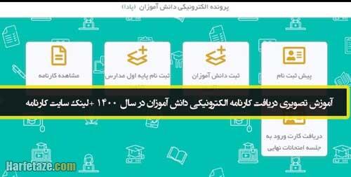 آموزش تصویری دریافت کارنامه الکترونیکی دانش آموزان در سال 1400 +لینک سایت کارنامه
