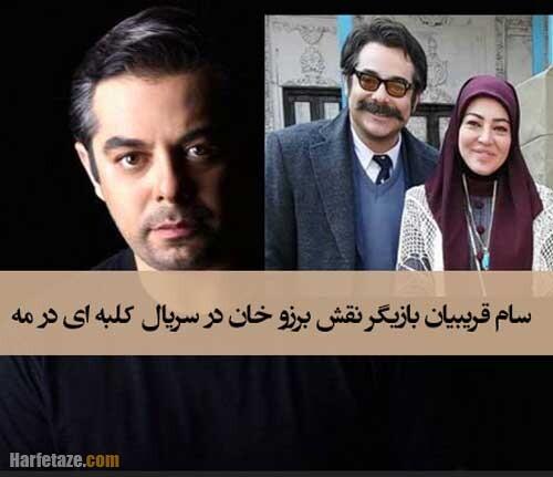 بازیگر نقش برزو خان در سریال کلبه ای در مه کیست