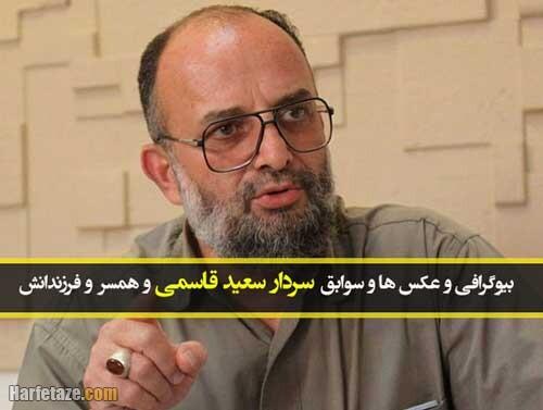 بیوگرافی سردار سعید قاسمی و همسر و فرزندانش + خانواده و سوابق نظامی و سیاسی