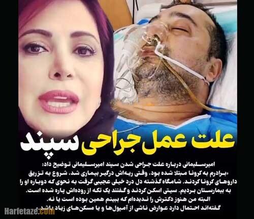 اخرین وضعیت سلامتی سپند امیرسلیمانی بعد از علت عمل جراحی به دلیل کرونا