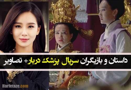 داستان و بازیگران سریال پزشک دربار+ بیوگرافی و تصاویر بازیگران سریال پزشک دربار