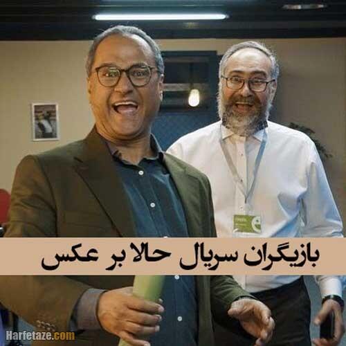 معرفی و بیوگرافی سریال حالا بر عکس