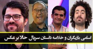 داستان و بازیگران سریال حالا بر عکس+ بیوگرافی و تصاویر بازیگران سریال حالا برعکس