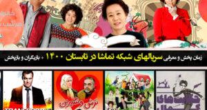 زمان پخش و معرفی سریال های شبکه تماشا در تابستان ۱۴۰۰ + بازیگران و بازپخش