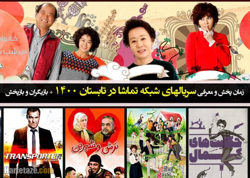 زمان پخش و معرفی سریال های شبکه تماشا در تابستان 1400 + بازیگران و بازپخش