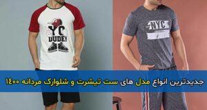 جدیدترین انواع مدل های ست تیشرت و شلوارک مردانه ۱۴۰۰