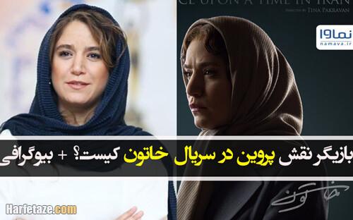 بیوگرافی ستاره پسیانی بازیگر نقش پروین در سریال خاتون