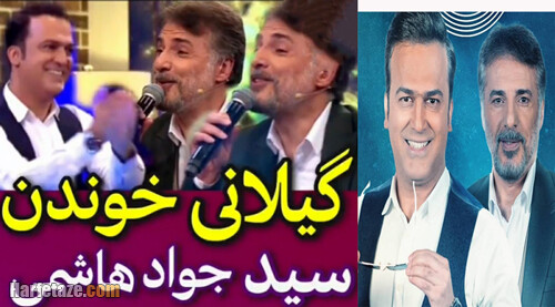 فیلم آواز خوانی و گیلانی خواندن سید جواد هاشمی در برنامه شباهنگی