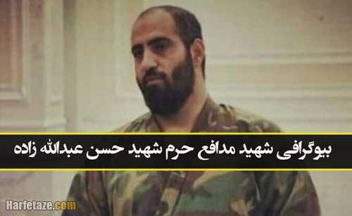 بیوگرافی شهید مدافع حرم شهید حسن عبدالله زاده + خانواده و نحوه شهادت و عکس ها