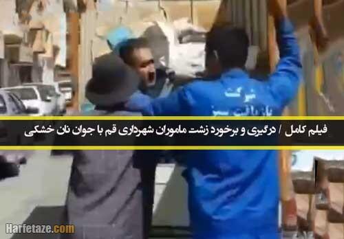 فیلم کامل / درگیری و برخورد زشت ماموران شهرداری قم با جوان نان خشکی را ببینید