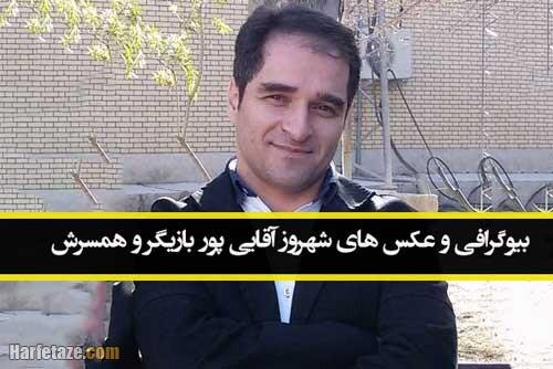 بیوگرافی شهروز آقایی پور بازیگر و همسرش + اینستاگرام و تصاویر و فیلم شناسی