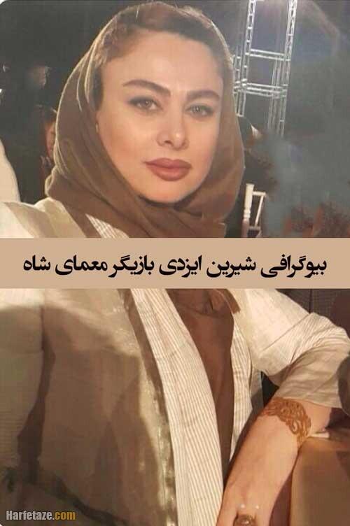 زندگینامه شیرین ایزدی بازیگر