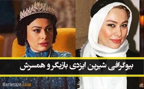 بیوگرفی شیرین ایزدی بازیگر و همسرش + زندگینامه با عکس های جدید اینستاگرامی