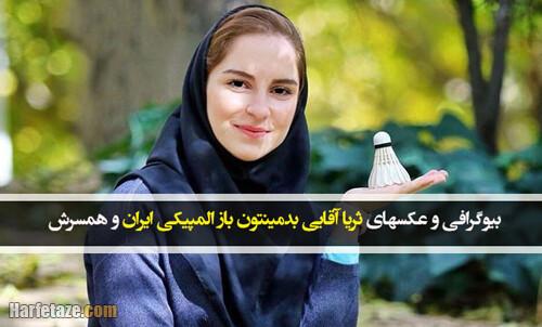 بیوگرافی ثریا آقایی بدمینتون باز المپیکی ایران و همسرش + زندگی شخصی و افتخارات ورزشی