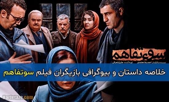 خلاصه داستان و بیوگرافی بازیگران فیلم سوءتفاهم + معرفی کامل و زمان پخش