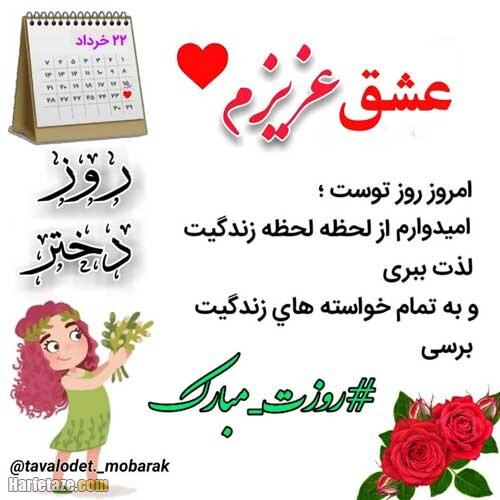 عکس نوشته تبریک روز دختر به عشق جان