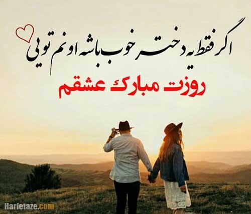 متن، عکس نوشته و پیام تبریک روز دختر به عشقم 1400 + پروفایل و اس ام اس