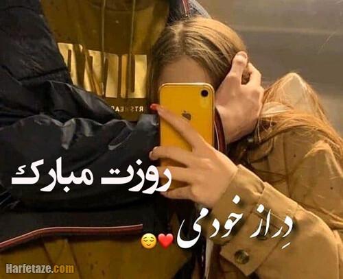 عکس نوشته عاشقانه روز قد بلندها برای وضعیت واتساپ