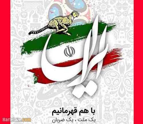 عکس پروفایل جام جهانی مناسب طرفداری از تیم ملی ایران در جام جهانی 2022 قطر