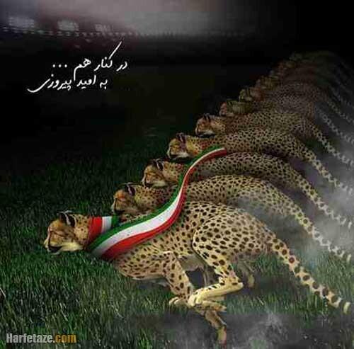 عکس نوشته های تبریک پیروزی تیم ملی فوتبال