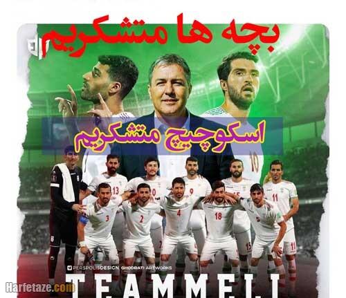 عکس پروفایل تبریک پیروزی تیم ملی فوتبال